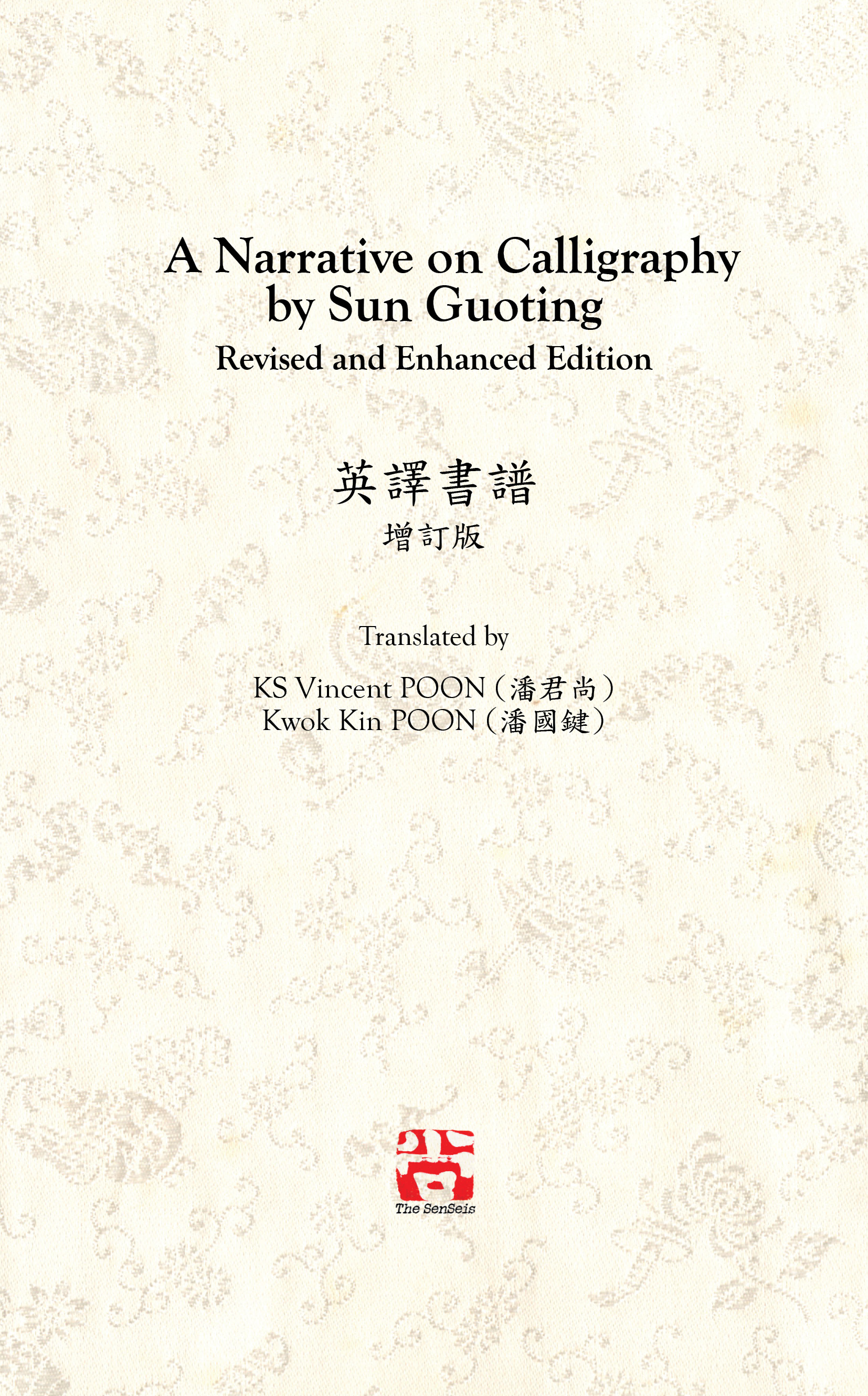 A Narrative on Calligraphy Treatise on Calligraphy Manual of Calligraphy 孫過庭 書譜 翻譯 英譯 Translation Pt. IX - Vincent's Calligraphy