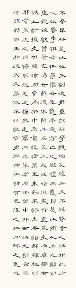 Cao Quan Stele Translation