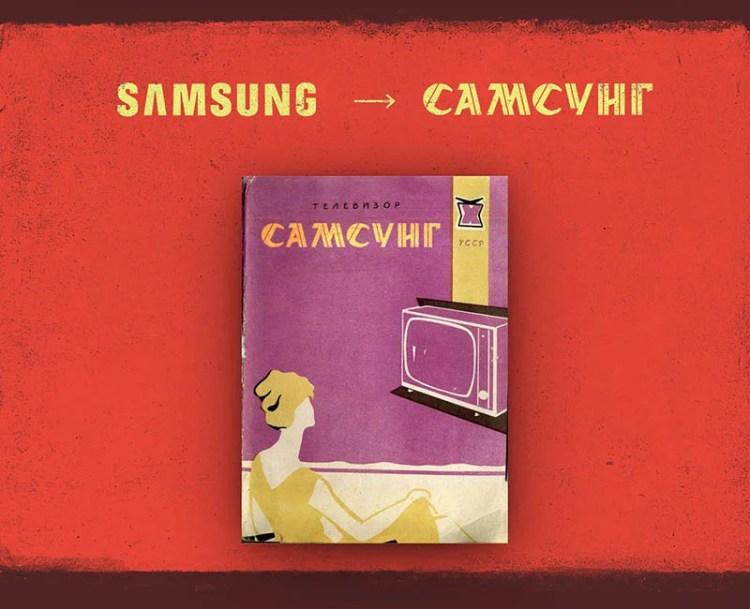 Mike-Levchenko-izvestnie-brendi-v-sssr-vinegret (3)