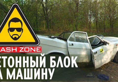 Видео: Автомобиль Волга против тяжеленного бетонного блока.