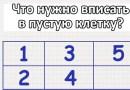Попробуйте разгадать эту головоломку, которая не имеет ничего общего с математикой.