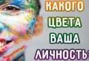 Тест: Узнайте, какого цвета ваша личность?