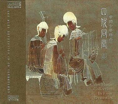 """纯音乐 -《中国古琴精品""""四代同堂""""》"""