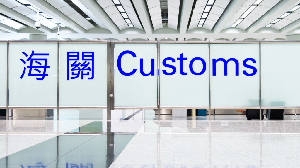 Customs sign in the hong kong airport. (pic: file image)