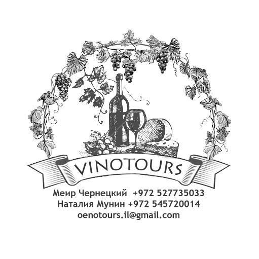 vinotours