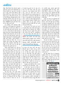 Abhiyaan Date 6 May 2017 Issue No ૩