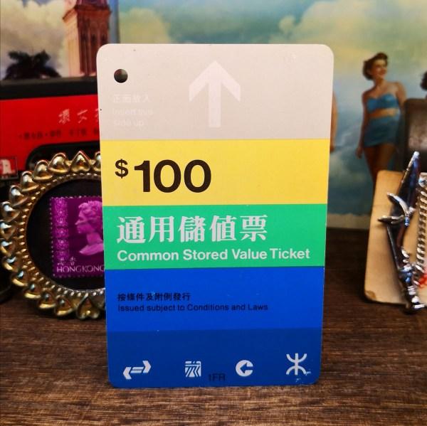 $100通用儲值車票