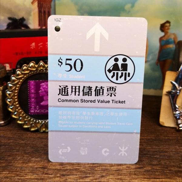 $50通用儲值車票 (學生) - 補習社廣告
