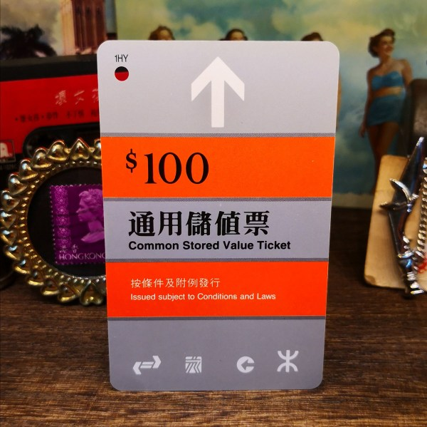 $100通用儲值車票 - 職業安全約章廣告