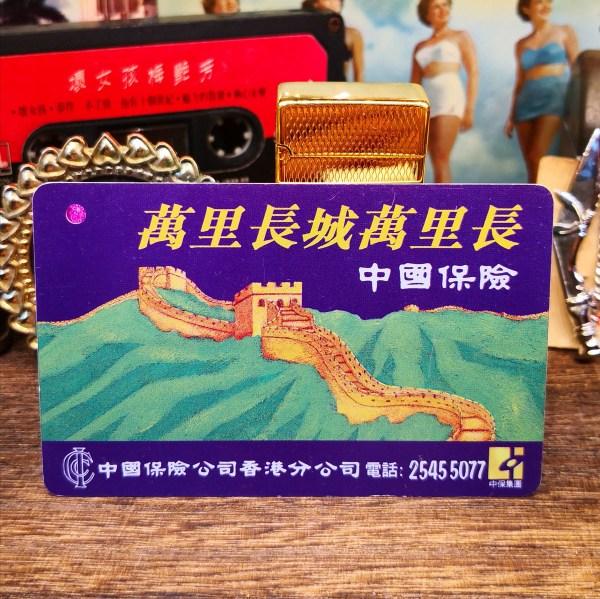 $70通用儲值車票 - 中國保險公司廣告