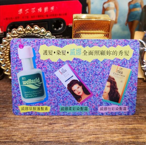 $70通用儲值車票 - 威娜護髮素廣告