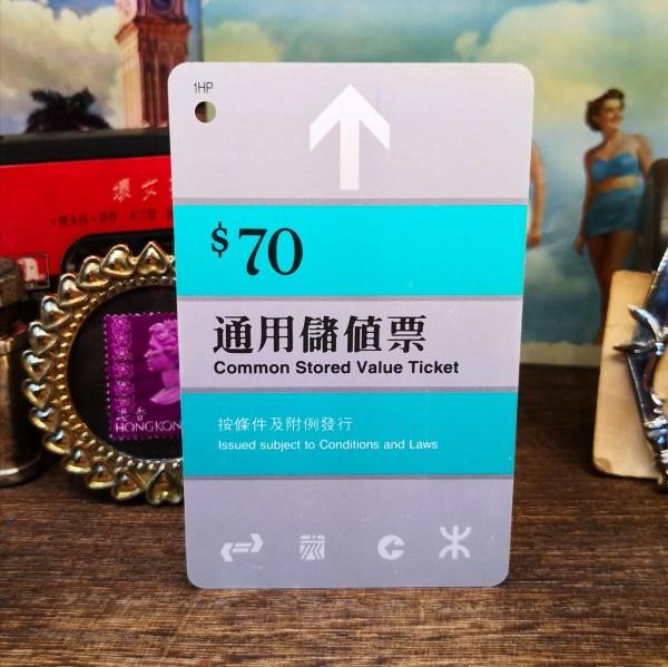 香港地下鐵路$70通用儲值車票 - 加怡保險廣告
