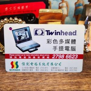 香港地下鐵路$100通用儲值車票 - 恆創電腦系統廣告