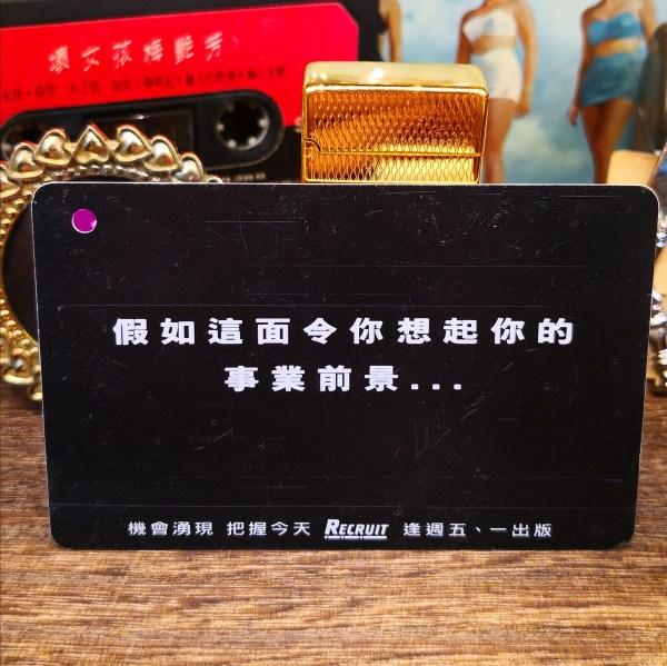 香港地下鐵路$100通用儲值車票 - Recruit廣告