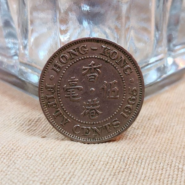 香港1965年發行5毫硬幣 1965 Hong Kong 5 Cents