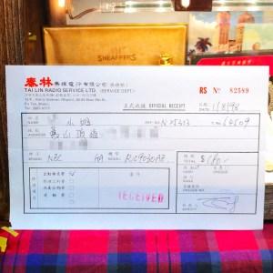 舊香港紙品 1998年泰林電器修理部單據