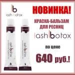 Новинка краска-бальзам Lash Botox