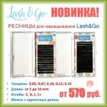 Ресницы для наращивания Lash&Go