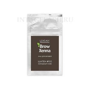 Хна для бровей BrowXenna Шатен #102, холодный кофе, (саше-рефилл), 6 г