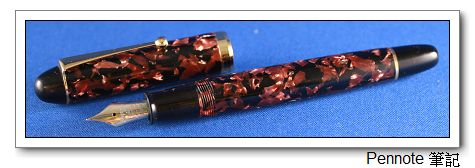 加藤製造所 手工製賽璐珞筆