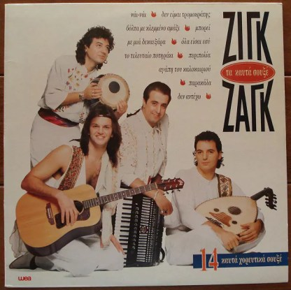 Ζιγκ-Ζαγκ - Τα Καυτά Σουξέ (LP, Comp)