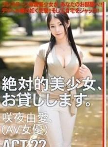 Yua Sakuya MAS-084 Jav Streaming