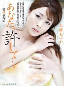 Aika Miura RBD-437 Jav Streaming