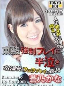 Kana Aono Tokyo-hot n0926 Jav Streaming