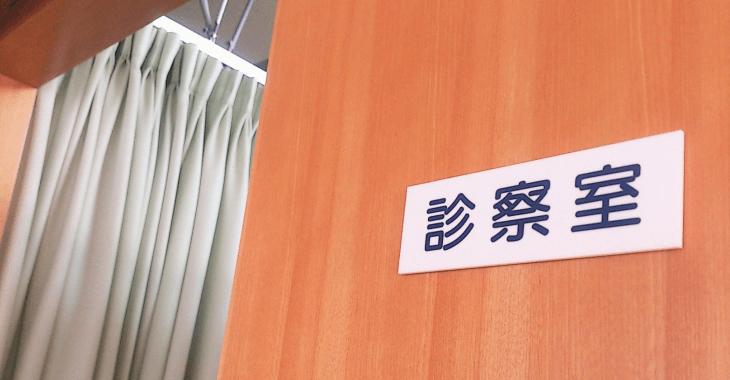 いきなりのがん宣告