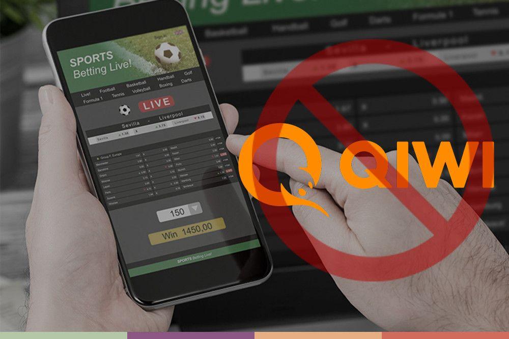 QIWI блокирует переводы в букмекерские конторы