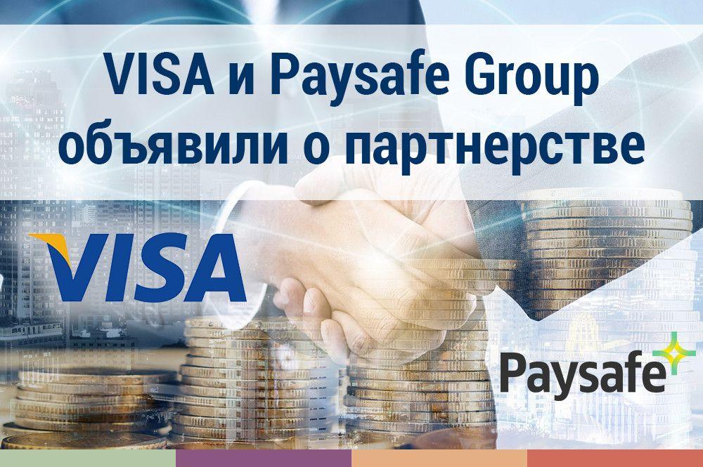 Visa и Paysafe Group объявили о сотрудничестве