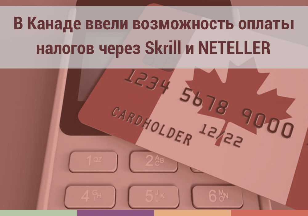 В Канаде ввели возможность оплаты налогов через Skrill и NETELLER