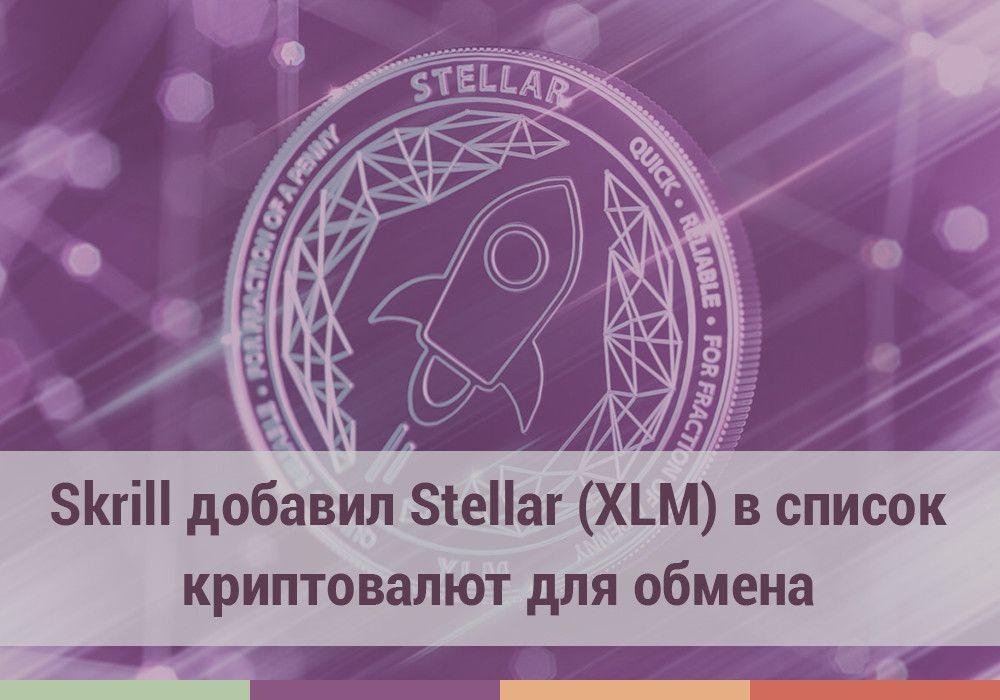 Skrill добавила XLM