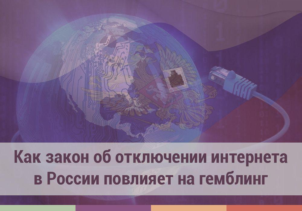 Закон об отключении интернета в России