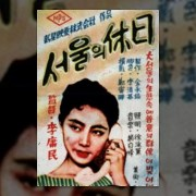 서울의 휴일(1956) / Holiday in Seoul (Seo-ul-ui hyu-il)