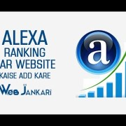 Alexa Ranking Par Website Kaise Add Kare