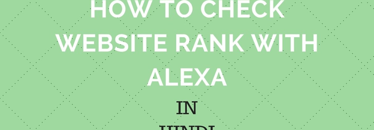 HOW TO CHECK WEBSITE RANK WITH ALEXA (in HINDI)