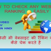 How To Check Any Website Ranking In Hindi/Urdu