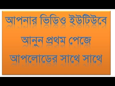 how to bring my video first page in youtube bangla |  Youtube ranking tips bangla