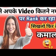 how to check youtube video ranking || Ytrank.net Free tool for youtube video ranking