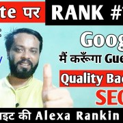 How To Rank Website On Google First Page | SEO | QUALITY BACKLINKS | GUEST POST | Ranking First Page