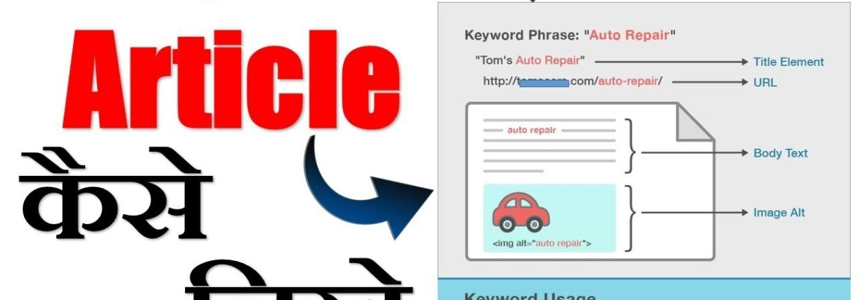 How to write SEO Optimize Article for Blogger ? | Hindi
