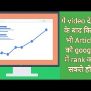 [Secret] Rank Your Blog/Website On Google Top Page | SEO (Search Engine Optimization) Secret (Hindi)