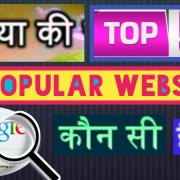 TOP 5 MOST POPULAR TRAFFIC WEBSITE IN WHOLE WORLD🤥 LATEST RANKING/MOST USED WEBSITES😉