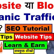 How To Increase Organic Traffic On Website | Instant Website Traffic | Get Traffic To Website