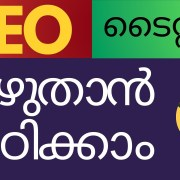 How to write SEO title - Tips & best practices (Malayalam)