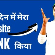 ✅ My Website Rank in 15days - How much Time Take to Rank ? - The Nitesh Arya