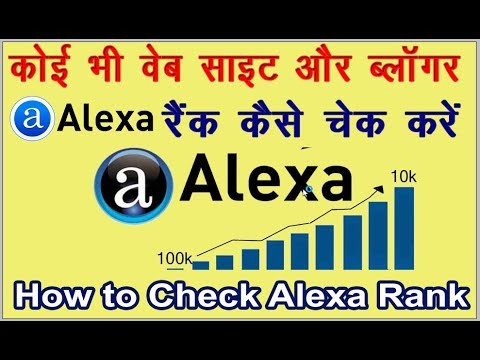 How to Check Any Web Sites & Blogger Alexa Ranking on World Wide