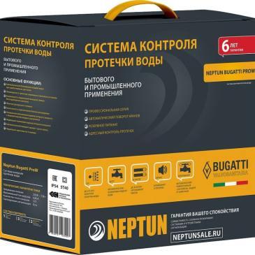 Neptun Bugatti ProW 1 дюйм