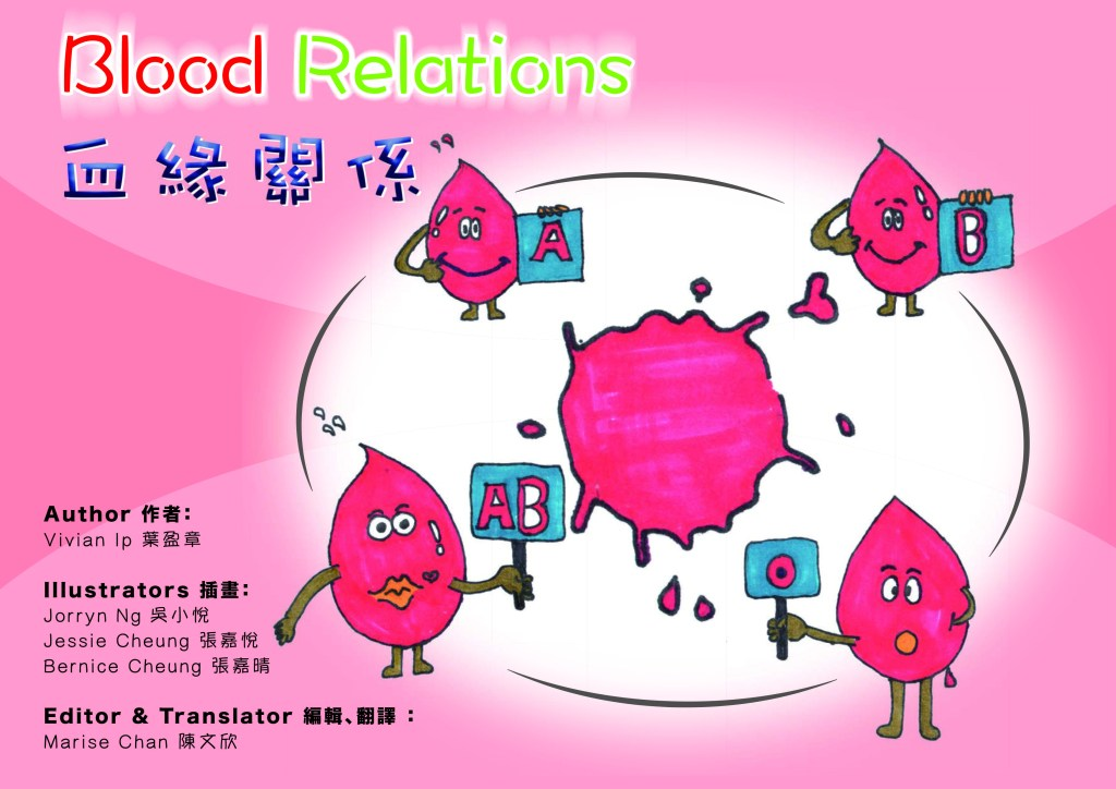 Blood Relation e-book